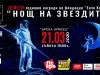 nosht_na_zvezdite_21_mart